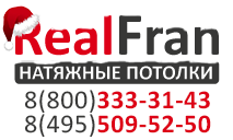RealFran - Натяжные потолки Светотехника Комплектующие
