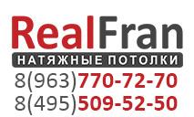 Натяжные потолки RealFran | Интернет магазин люстр и светильников